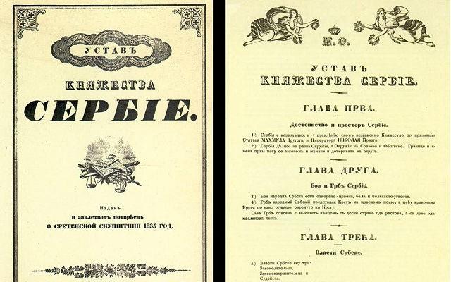 первая Конституция